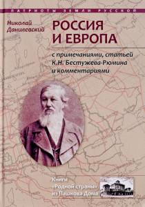 Данилевский Россия и Европа.jpg