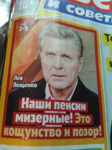 Пенсии Лещенко.jpg