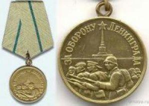 Медаль за оборону Ленинграда.jpg