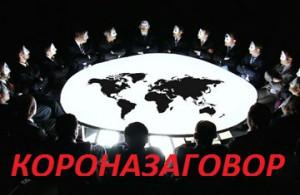Тайное мировое правительство.jpg
