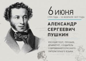 Пушкин 6 июня.jpg