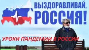 Россия уроки пандемии.jpg