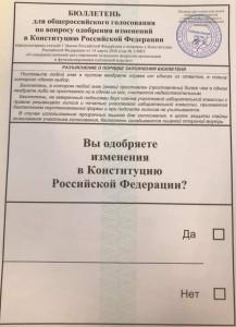 БЮллетень поправок_2.jpg