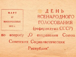 Бюллетень референдум СССР.jpg
