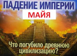 Майя падения империи_2.jpg