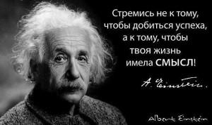 Эйнштейн о смысле.jpg