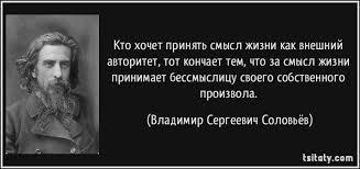 Соловьёв о смысле.jpg