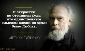 Сурожский о смысле.jpg