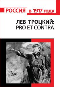 Троцкий про и контра РХГА.jpg