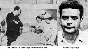 Троцкий больница Меркадер.jpg