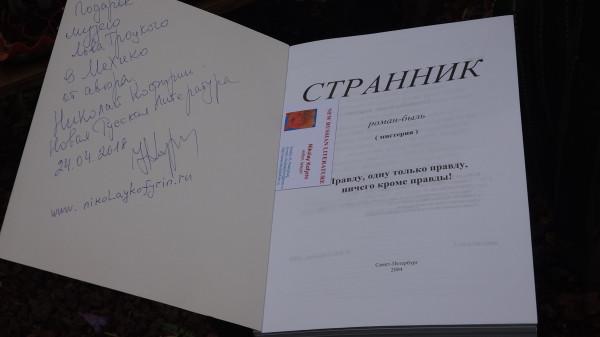 Странник музею Троцкого.JPG