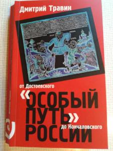 Особый путь России.jpg