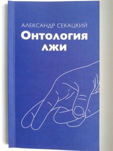 Книга Онтология Лжи.jpg