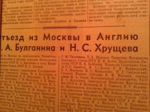 Газета Хрущёв.jpg