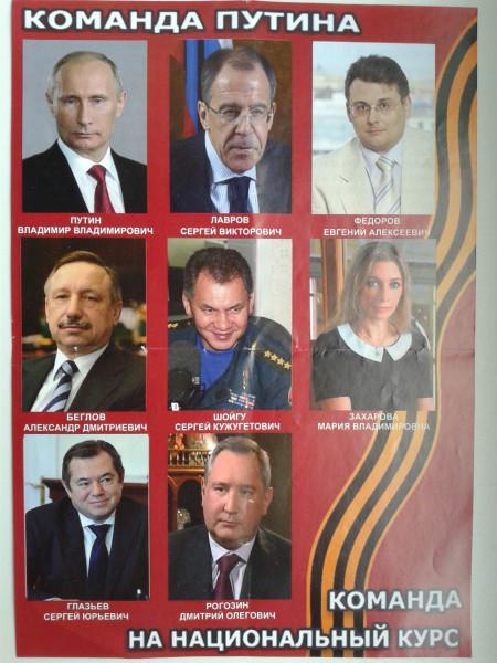 Команда Путина.jpg