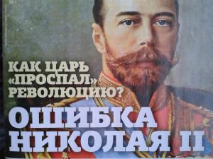 Николай царь.jpg