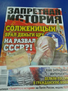 Солженицын.jpg