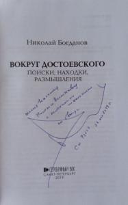 Богданов о Достоевском_1.jpg