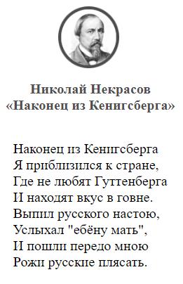 Некрасов о России.png