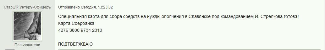 karta SB-Strelkov