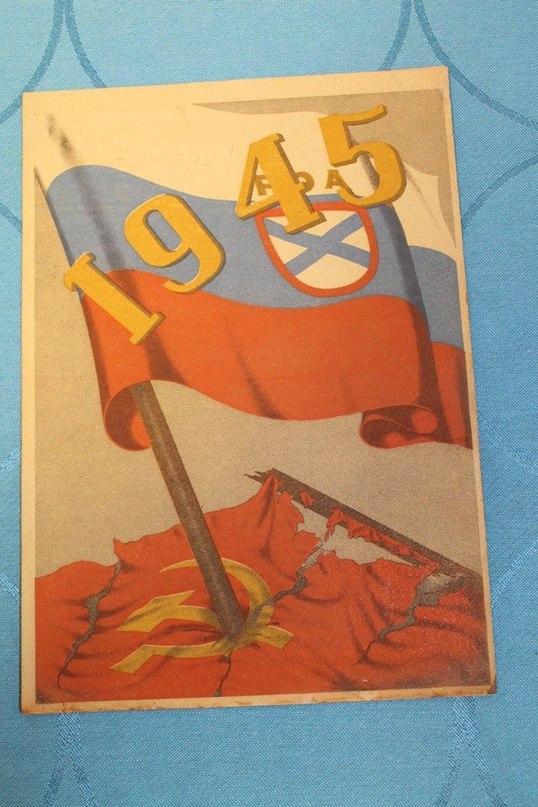 плакат Власова