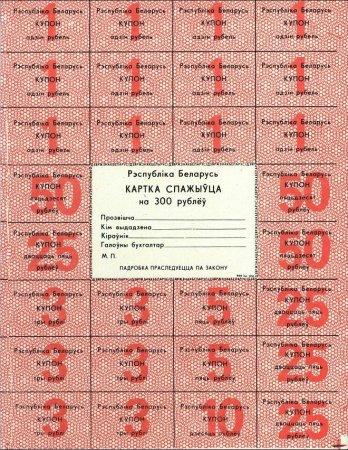1203158229_belaruspa4e-300rubles-couponsheet-1991