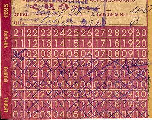 300px-Bread_Card_Armenia