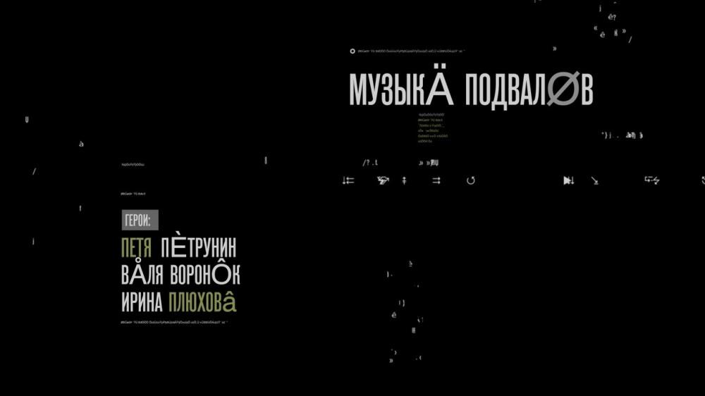 titri-bez-muziki
