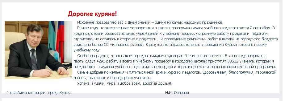 Добро пожаловать на сайт Администрация города Курска  Администрация города Курс_2013-08-31_13-29-02