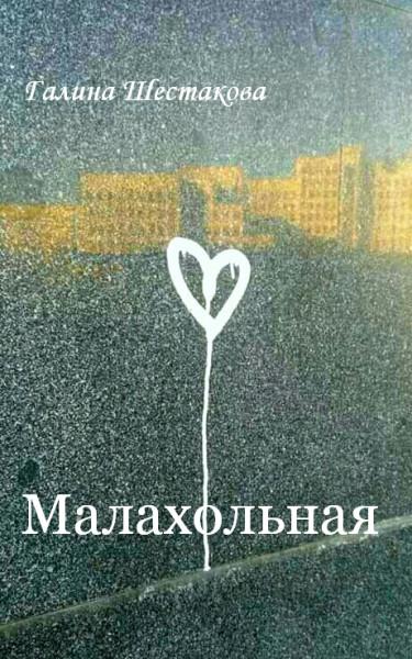 обложка Малахольная1