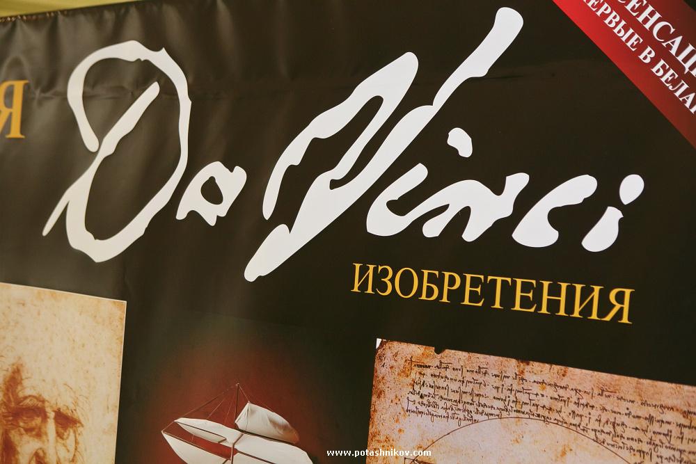 Фотографии с выставки изобретений Да Винчи в Минске или как мы гуляли с Хворостовским по музею