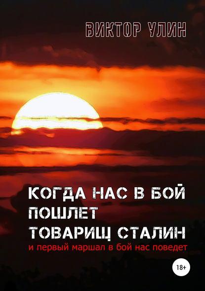 28953312-viktor-ulin-kogda-nas-v-boy-poshlet-tovarisch-stalin-28953312
