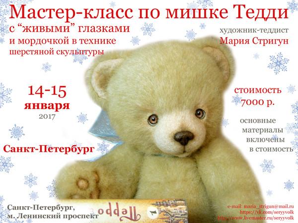 Мишки мастер класс мордочка - Paket-nn.ru
