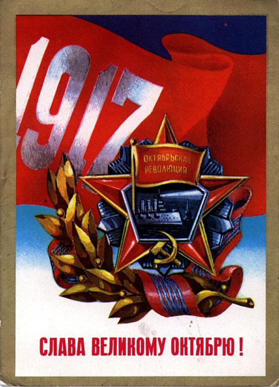 Картинки к дню великой октябрьской социалистической революции