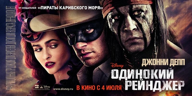 смотреть фильмы одинокий рейнджер на руском языке