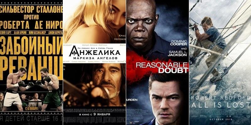 Самые ожидаемые фильмы января 2014 года