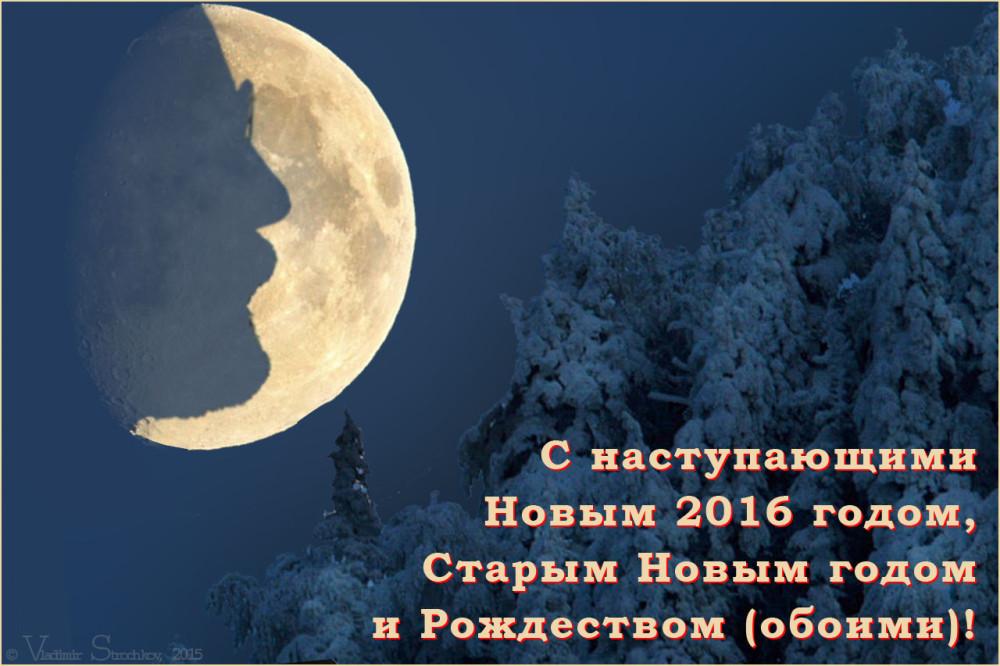 Christmas 2016 rus 4