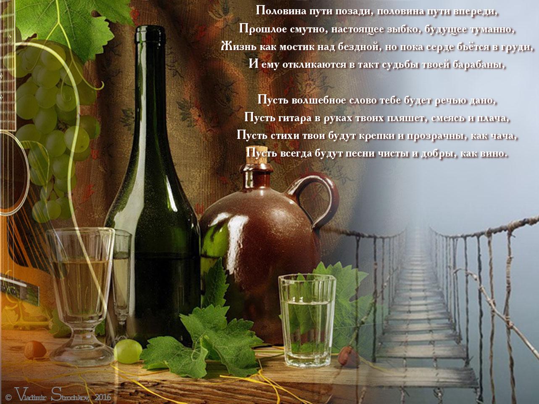 Мост в тумане, вино и чача