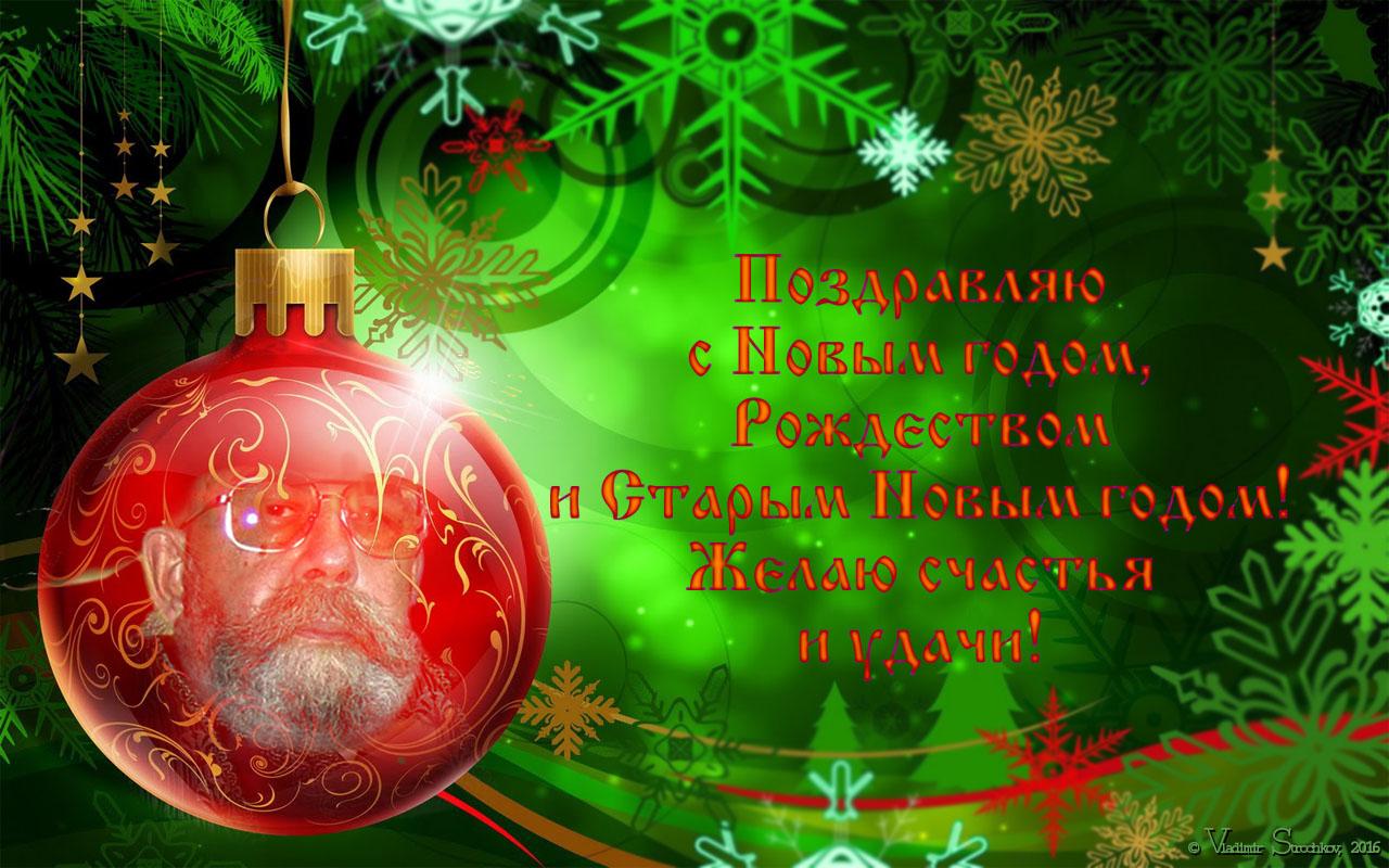 Christmas 2017 rus