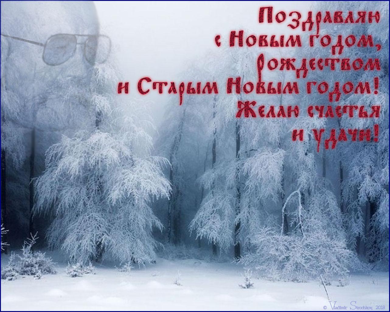 Christmas 2019 rus 1