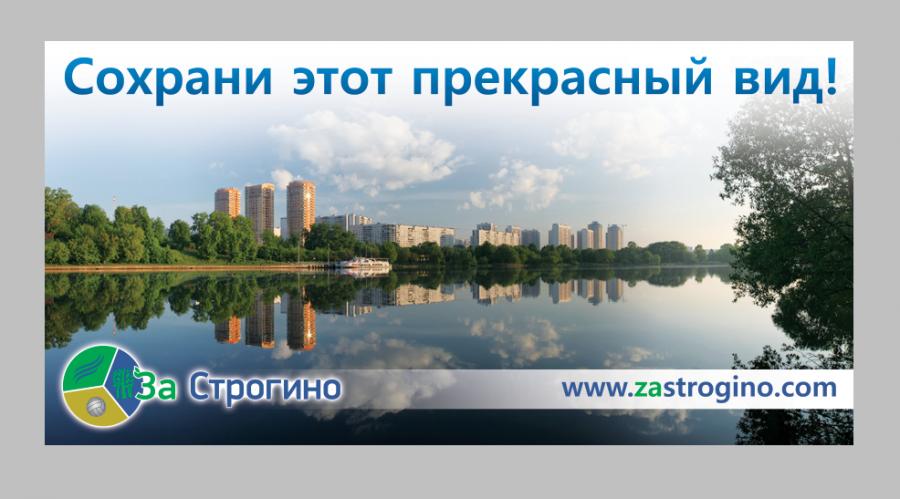 Плакат ЗаСтрогино 1