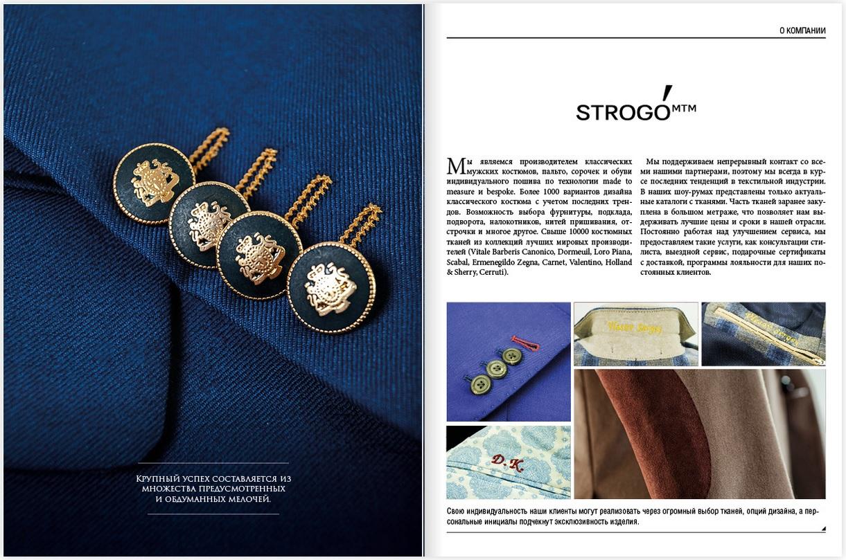 Журнал STROGO MTM
