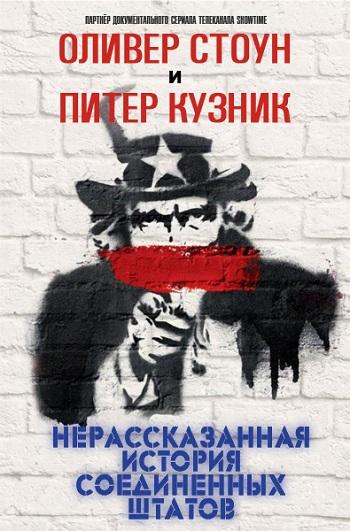 Нерассказанная история США [HDTV 720p]