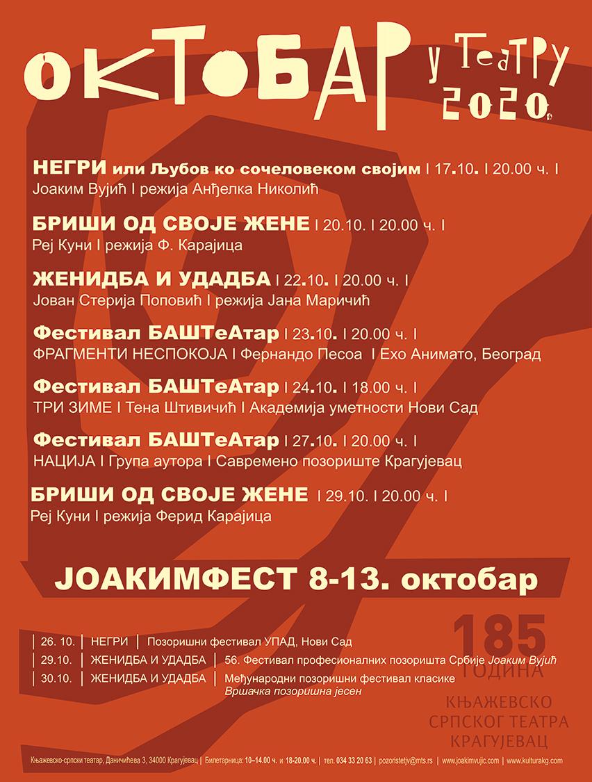 РЕПЕРТОАР - октобар 2020.
