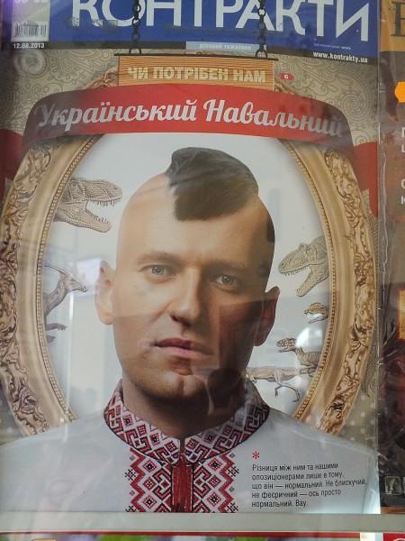 Навальный2013
