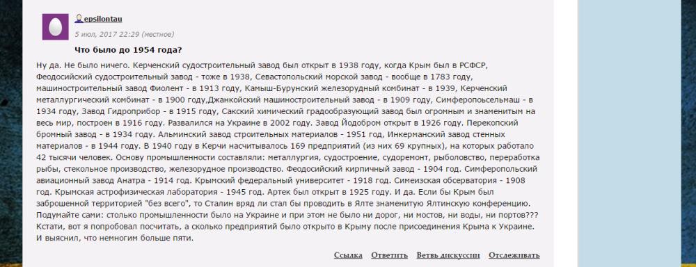 Крым до 1954