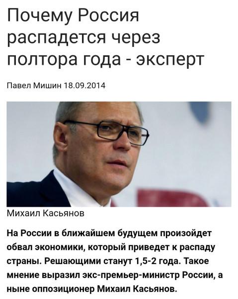 Касьянов Россия распадётся