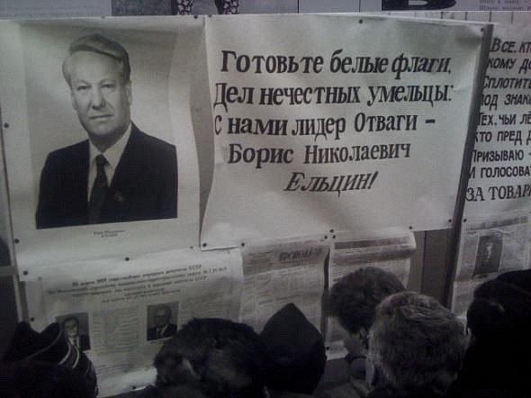 Лидер Ельцин