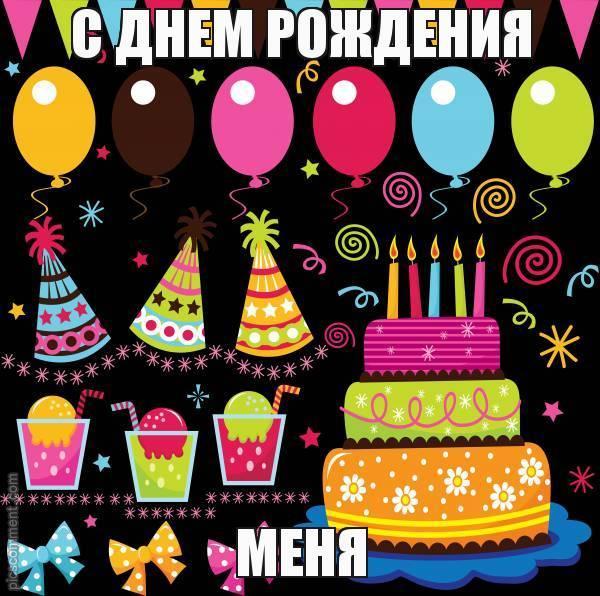 Поздравление с днем рождения себя