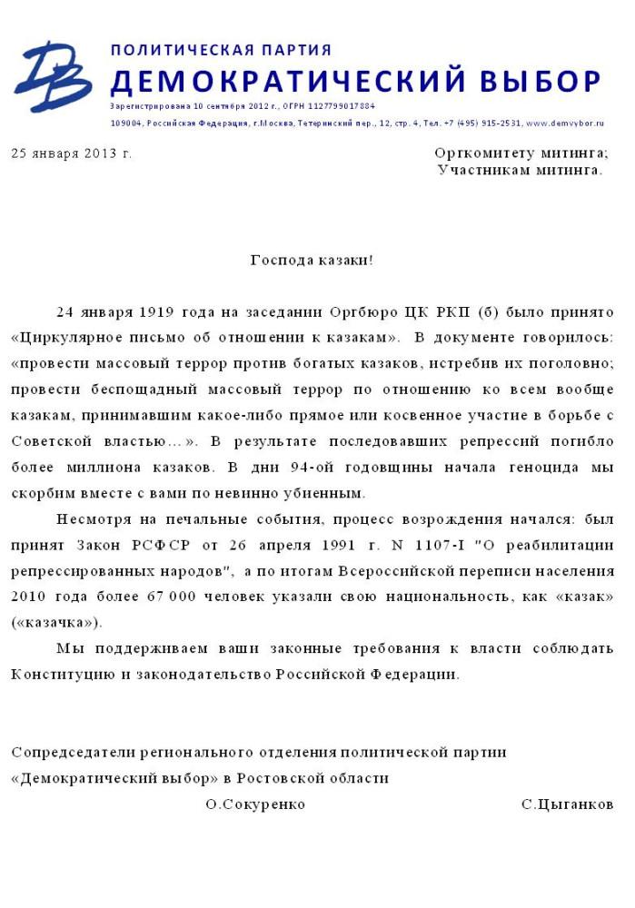 Обращение ростовского Демвыбора к участникам казачьего митинга
